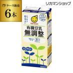 豆乳 マルサン 1l 有機豆乳 無調整 1000ml 6本 紙パック  1L 1,000ml ドリンク マルサンアイ 豆乳飲料 4ケースまで同梱可能