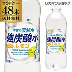 サンガリア 伊賀の天然水 強炭酸水 レモン 500ml 48本 送料無料 2ケース(24本×2) PET ペットボトル スパークリング レモンフレーバー HTCの画像