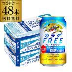 キリン カラダFREE(キリン カラダフリー)350ml×48本 (24本×2ケース) 機能性表示食品 ノンアル ビール 長S お歳暮 御歳暮