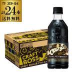 あすつく選択可 サントリー クラフトボス コーヒー ブラック 500ml 24本 送料無料 CRAFT BOSS ペットボトル 珈琲 ケース販売 RSL お歳暮 御歳暮