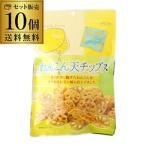 送料無料 10個 れんこん天チップス 瀬戸内レモン味×10個セット