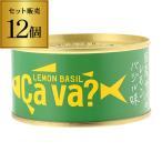 サヴァ缶 国産サバのレモンバジル味 170g×12個 1個あたり369円(税別) 岩手県 缶切り不要 Ca va 鯖 サバ 缶詰 長S