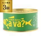 サヴァ缶 国産サバのレモンバジル味 170g×3個 1個あたり371円(税別) 岩手県 缶切り不要  Ca va 鯖 サバ 缶詰 長S