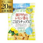 送料無料 20個 瀬戸内のレモン香るごぼうチップス×20個セット