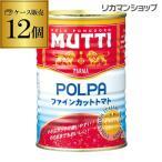 ムッティ ファインカットトマト 400g 缶×12個 1缶あたり107円 MUTTI イタリア トマト缶 加藤産業 長S
