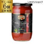 送料無料 パスタソース トマト&バジル 680g 瓶×6個 1個あたり430円 オルティチェロ orticello tomato and basil sauce pastasauce セット イタリア 長S