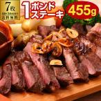5/9限定+5% ステーキ 牛肉 1ポンドステーキ 牛肩ロース ステーキ肉 455g 7枚(4枚+3枚おまけ) 送料無料 厚切り 赤身 バーベキュー アメリカ産 虎 母の日 父の日