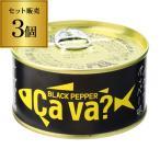 サヴァ缶 国産サバのブラックペッパー味 170g×3個 1個あたり371円(税別) 岩手県 缶切り不要  Ca va 鯖 サバ 缶詰 長S