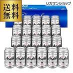 《包装済》アサヒ AS-5Nスーパードライ缶ビールセット〔350ml×21本入〕【送料無料】[冬贈][歳暮 お歳暮 人気 ギフト]