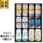 アサヒビール 缶ビールセットJS2N
