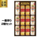 御歳暮 ギフト キリン 一番搾り 生ビールセット K-IS5 350ml×21本入 お歳暮 ビールギフト 冬贈