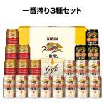 御歳暮 ギフト キリン K-IPFT5 一番搾り 4種セット 350ml×20本入贈り物 お歳暮 ビールギフト 冬贈