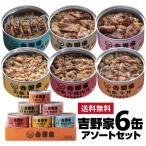 吉野家 缶飯 6種 6缶アソートセット