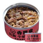 吉野家 缶飯 牛焼肉丼 160g ご飯缶詰 非常用保存食 金のいぶき 常温 防災備蓄食料品 防災 災害 非常食 長S