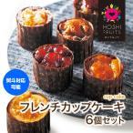 ホシフルーツ フレンチカップケーキ 6個セット 送料無料 6種 シロップ漬け ケーキ 果実 スイーツ デザート お取り寄せ ギフト プレゼント