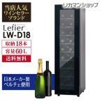 ワインセラー 家庭用 小型 新生活  18本 ルフィエール LW-D18 本体カラー ブラック 楽天ランキング常連   母の日 父の日  P/Bの画像