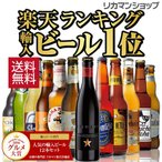 世界のビールを飲み比べ♪人気の海外ビール12本セット【第46弾】【送料無料】[輸入ビール ビールセット]