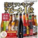 【第48弾】世界のビールセット12本!人気の海外ビールを飲み比べ♪【送料無料】[輸入ビール]