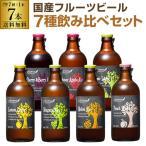 北海道麦酒醸造 クラフトビール 300ml 瓶 7種×1本セット送料無料 ギフト プレゼント 飲み比べ 詰め合わせ(フルーツビール(地ビール(国産長S 母の日 父の日