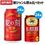 麦の刻 芳醇 350mL缶×24本 本麒麟 350mL缶×24本 計48本 送料無料 新ジャンル 第3のビール ビール セット 長S