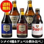 修道院ビールの代名詞! シメイビール&デュベル 豪華飲み比べセット 330ml 瓶×計5本 【計5本】【セット】【送料無料】 [輸入ビール][ベルギー][詰め合わせ]