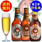常陸野ネストビール 3種セット(ホワイトエール ヴァイツェン だいだいエール)各2本 計6本送料無料 クラフトビール 木内酒造