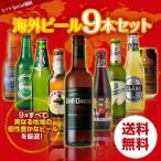 【第7弾】【送料無料】世界のビール9本詰め合わせセット [ビールセット][海外ビール][輸入ビール]
