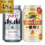 アサヒ スーパードライ 350ml缶×24本 1ケース キリン 一番搾り 350ml缶×24本 1ケース 計2ケース 48本販売 ビールセット 国産 缶ビール 麒麟 長S