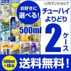 【500mlロング缶よりどり】お好きに選べる2ケース!