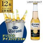 オリジナル アイスバケツ 1個付 送料無料 コロナ エキストラ 355ml瓶×12本 メキシコ ビール エクストラ 輸入ビール 海外ビール 長S