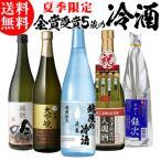 日本酒 飲み比べセット 冷酒 720mL×5本 送料無料 夏酒 お酒 清酒 誕生日 ギフト セット プレゼント 贈答 内祝い 贈り物 白鶴 蓬莱