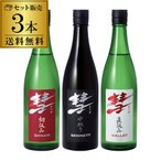 ショッピング日本酒 彗(シャア)720ml×3本セット 720ml×3本セット 送料無料 長野県 遠藤酒造場 15度 限定 日本酒 長S