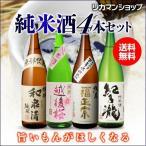 送料無料 日本酒セット 純米酒1.8L 4本セット 福正宗