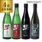 日本酒 彗 シャア 720ml 4本セット 送料無料(クール代込) 遠藤酒造場 長野県 長S