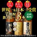 日本一&世界一受賞 本坊酒造 芋焼酎 1800ml 3本セット 1.8L 桜島 あらわざ 貴匠蔵 いも セット 送料無料 飲みくらべ 詰め合わせ オリジナル RSL