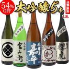 日本酒 大吟醸 セット 飲み比べ 詰め合わせ 1800ml 5
