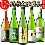 父の日 ギフト 日本酒 飲み比べセット 送料無料 すべて純米大吟醸 720ml×5本セット 飲み比べ 詰め合わせ セット プレゼント 贈答 贈り物 4合瓶 長S