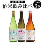 日本酒 飲み比べセット 酒米 呑み比べ 3本 美山錦 まっしぐら アケボノ 720ml 長S