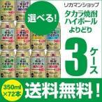 最安値に挑戦! 1缶あたり104円! お好きなタカラ焼酎ハイボール よりどり選べる3ケース(72缶) 送料無料 3ケース(72本) 他と同梱不可 takara 長S