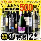 当店売れ筋No.1ワインセット!