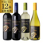 ワインセット 赤 白 インドミタ バラエタル 4種(12本セット) 送料無料 ケースの画像