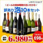 【訳ありセット】 高級セレブビール入り! 辛口泡だけ10本セット