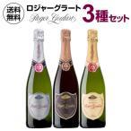 ワイン スパークリングワインセット ロジャー グラート 3種セット ロジャグラ カヴァ ロゼ コーラルロゼ ブリュット 辛口の画像