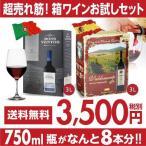 【送料無料】スペイン産 赤箱ワイン 2種セット 3L×2(計6L)バルデモンテ/ピケラス[箱ワイン][赤ワイン][ワインセット]