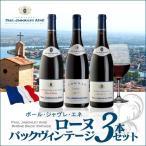 ワイン ローヌバックヴィンテージ3本セット 送料無料の画像