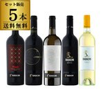 ワインセット赤白 ラダチーニ 5種セット 750ml モルドバ 長Sの画像