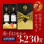 送料無料 日本ワイン 赤白ワイン2本セット ジャパンプレミアム甲州 マスカットベーリーA 各1本 ギフト 虎 onengajpsetの画像