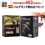 送料無料 赤箱ワイン2種セット 3L×2箱  バルデモンテ3L / バルデモンテ ダーク3L  箱ワイン 赤ワイン 辛口 スペイン BIB ワインセット 飲み比べ 長Sの画像