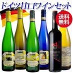 【送料無料】ドイツ産 やや甘口ワイン 6種セット(沖縄送料+1000円、クール便+216円)