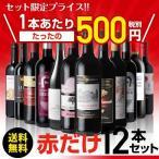 赤だけ特選ワイン12本セット95弾【送料無料】[ワインセット][赤ワインセット]